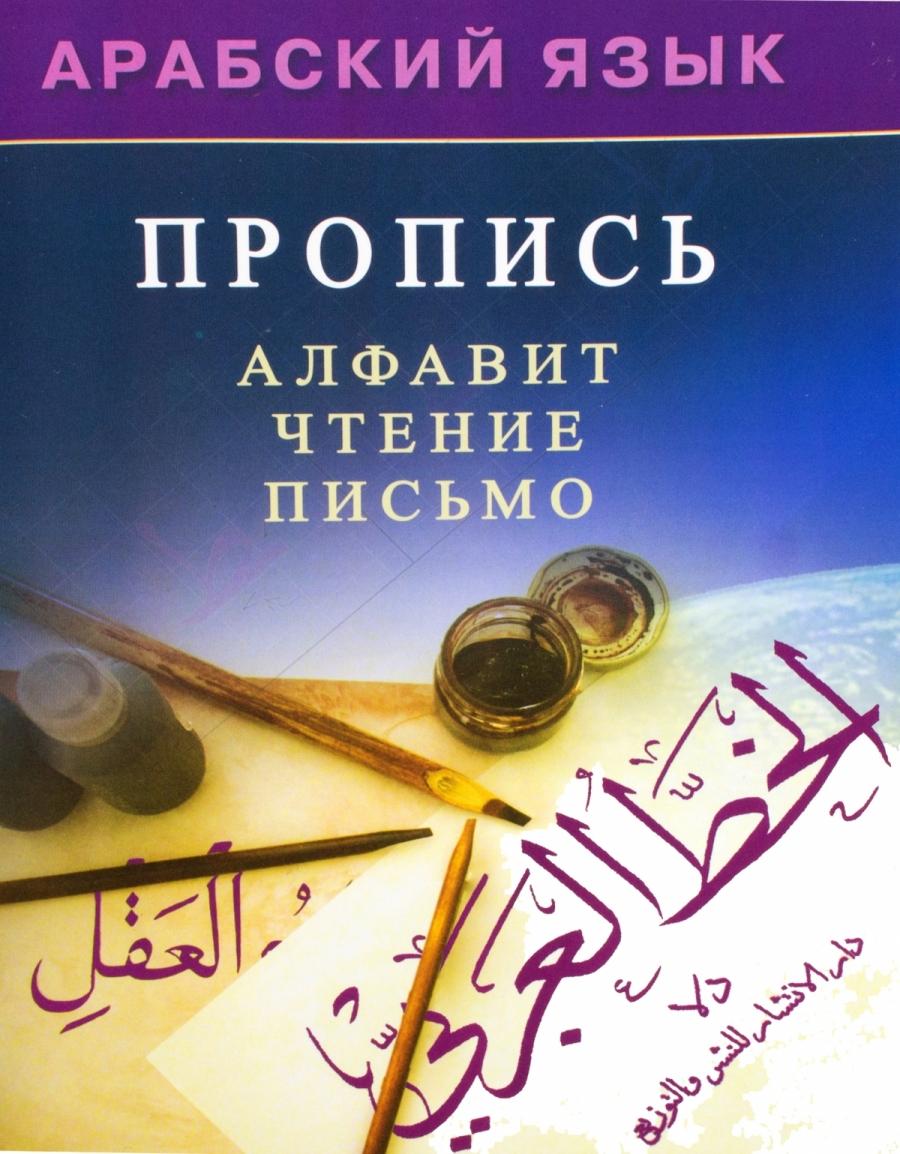 Арабский язык. Пропись. Алфавит. Чтение. Письмо