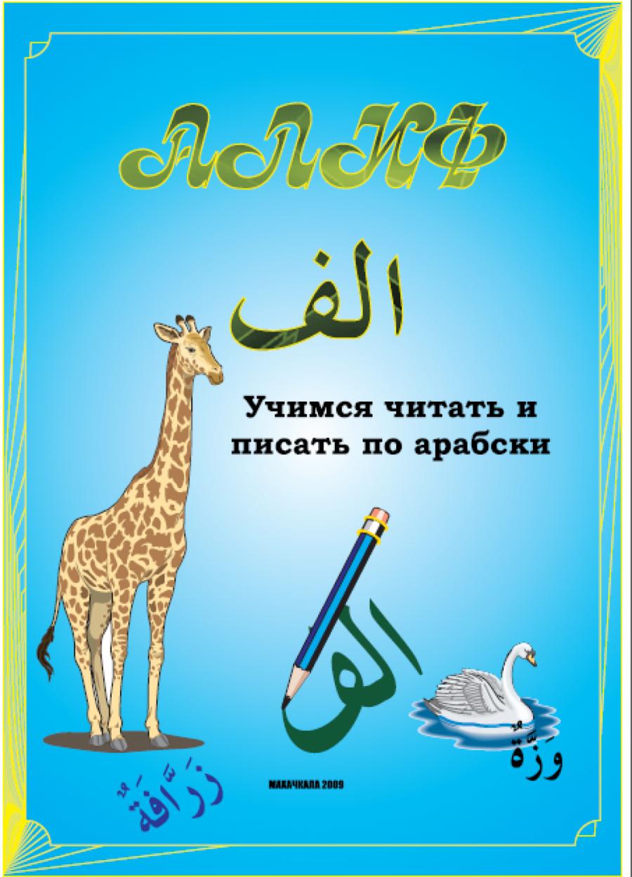 Раджабов С.О. - Алиф