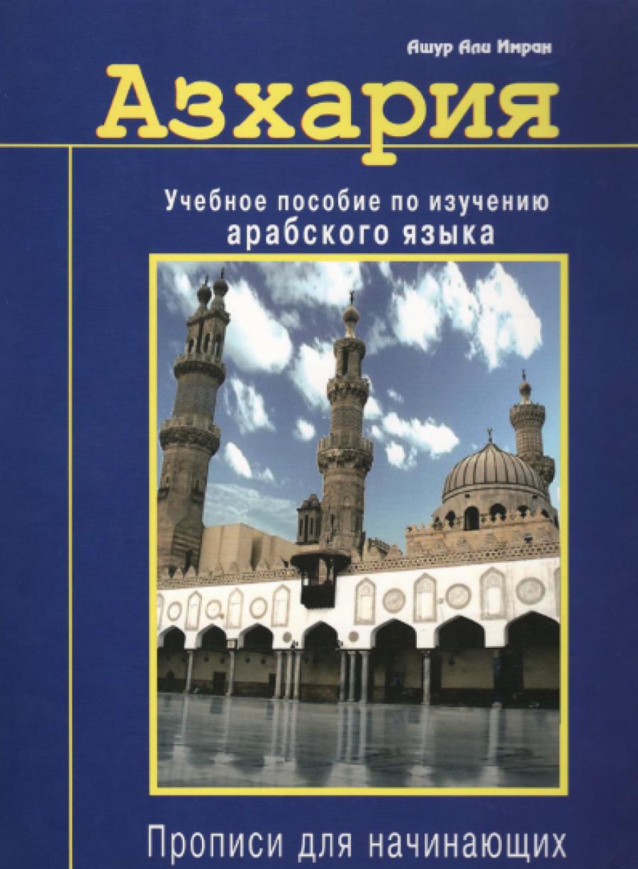 Ашур Али Имран - Азхария. Учебное пособие по изучению арабского языка