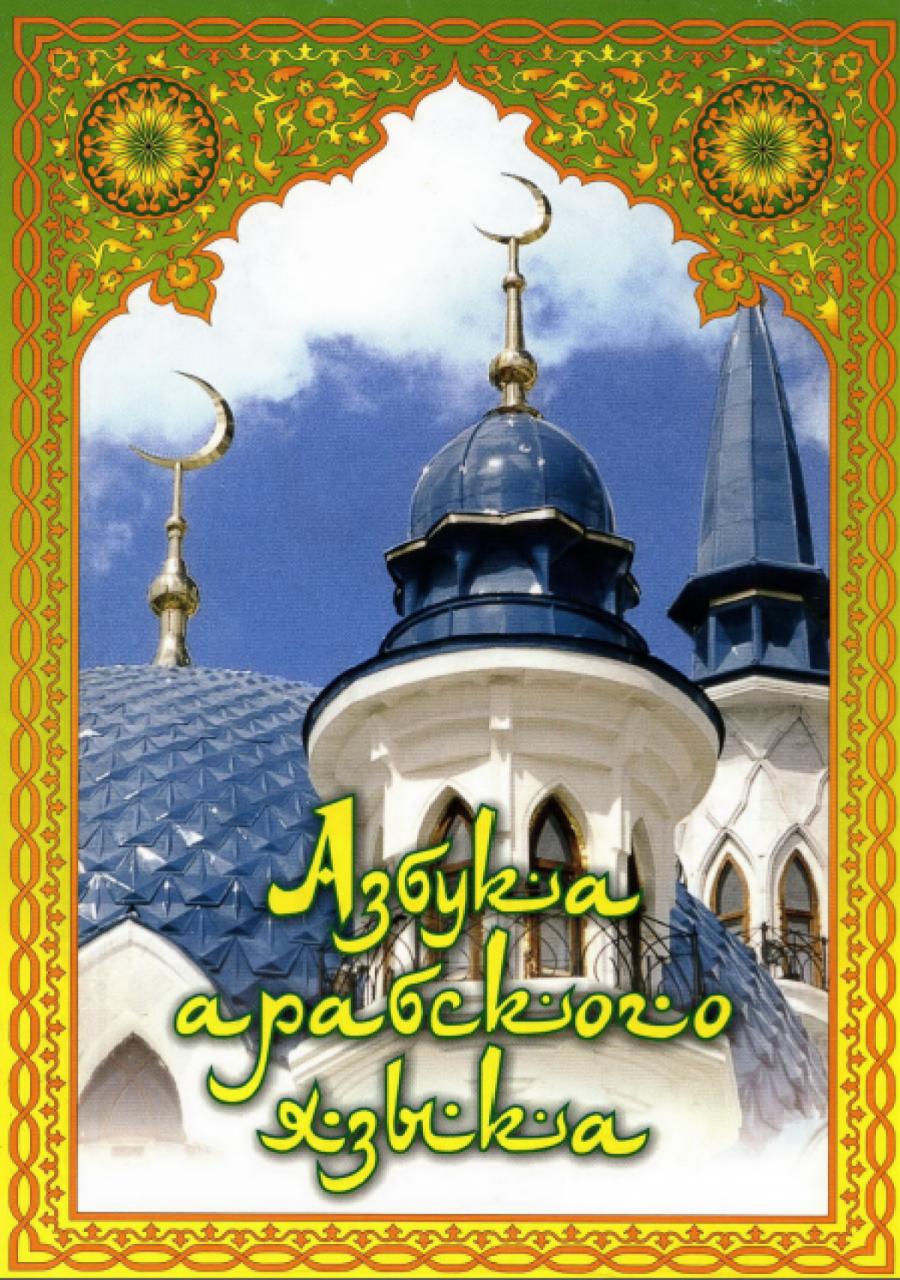 Харисова Г. X - Азбука арабского языка