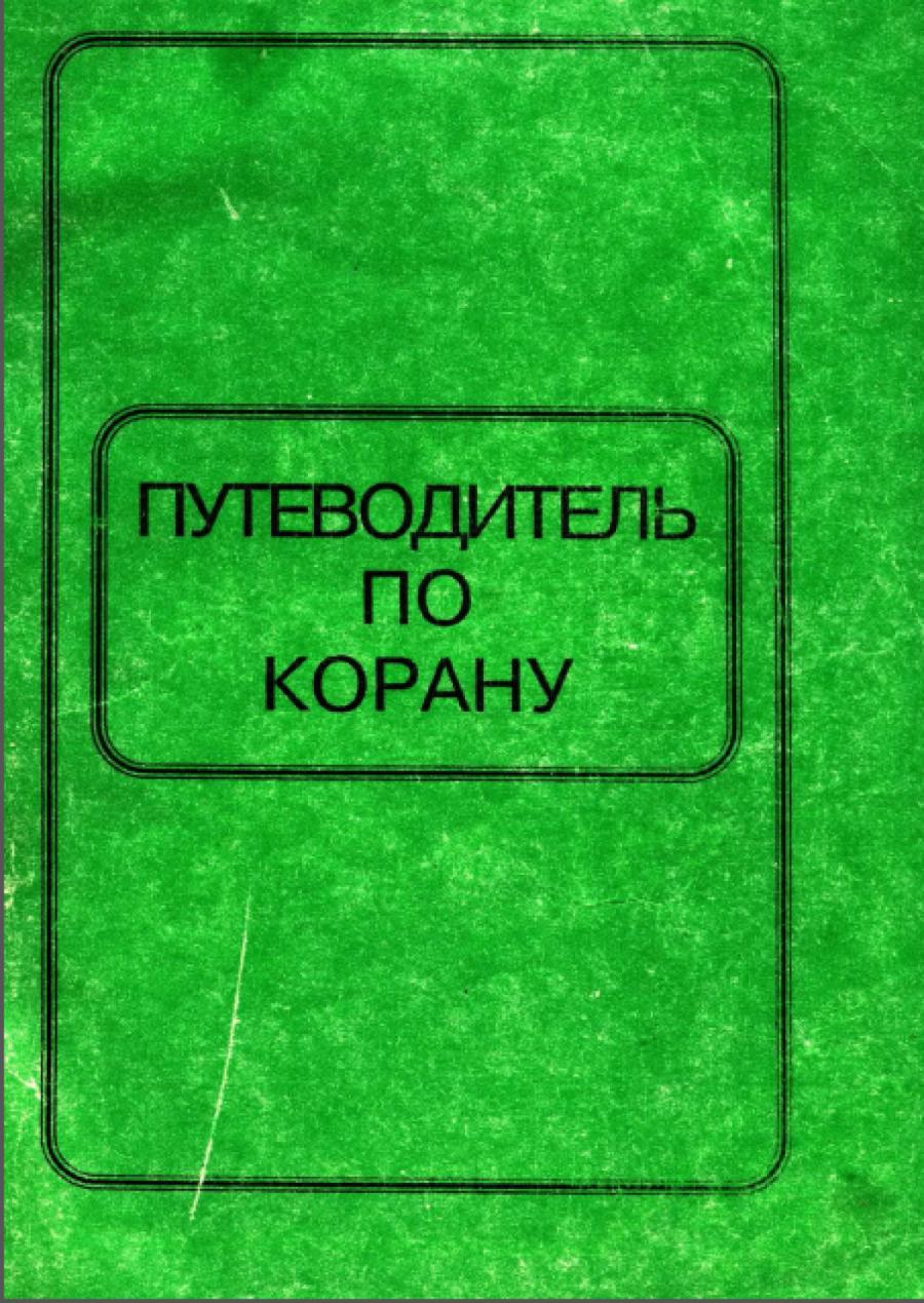 Ибрагим Т., Ефремова Н. - Путеводитель по Корану