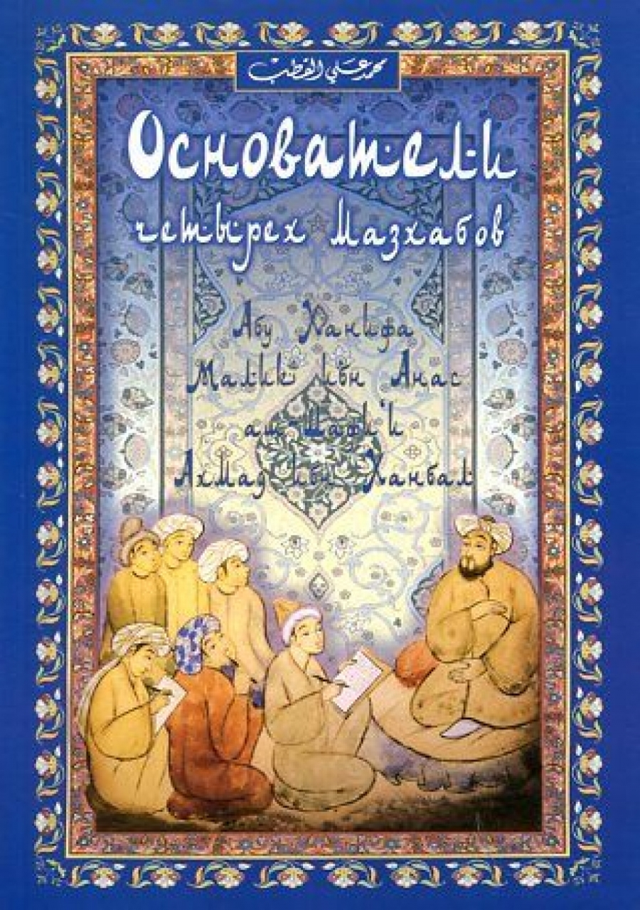 Мухаммад Али ал-Кутб - Основатели четырех Мазхабов