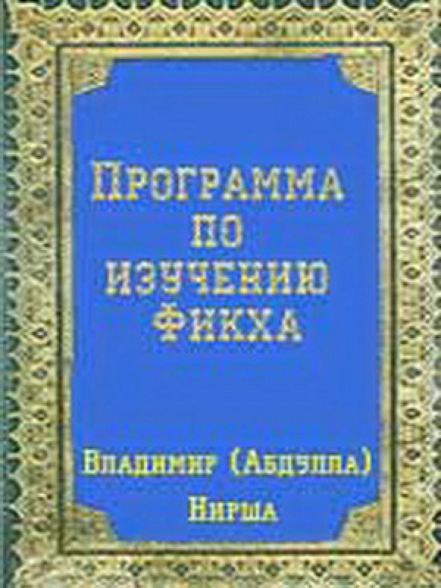 Владимир (Абдулла) Нирша - Программа по изучению Фикха