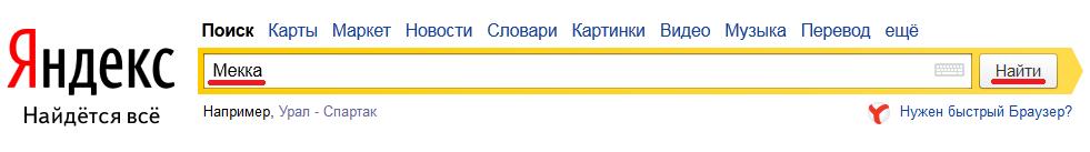 """И так для того что бы определить Киблу при помощи Яндекс карты открываете поисковую систему Яндекс затем набираете """"Мекка"""" и нажимаете """"Найти"""""""